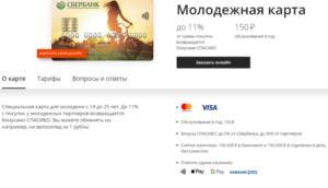 Лимит переводов молодежная карта сбербанк