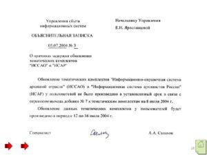Текст объяснительной записки в таможню о нарушениии сроков предоставления статформы