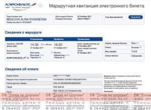 Как узнать номер билета на самолет