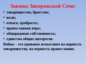 Образ запорожской сечи законы традиции обычаи в сечи