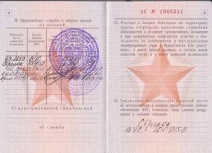 Вус 837037134 в военном билете расшифровка