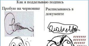Как подделать подписи