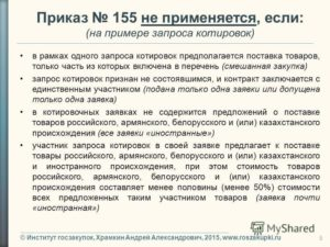 Как применяется 155 приказ минэкономразвития