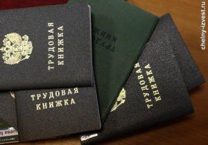 Ипотека по трудовому договору без трудовой книжки
