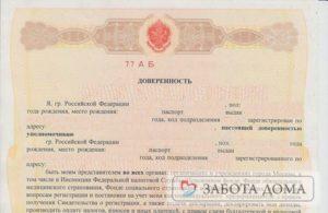Сколько стоит доверенность у нотариуса на получение пенсии в москве
