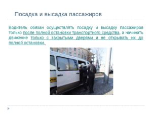 Посадка и высадка пассажиров на остановке пдд для автобуса