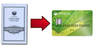 Как перевести деньги с одной сберкнижки на другую сберкнижку