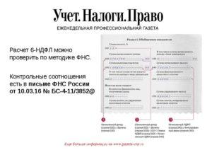 Проверка формы 6 ндфл контрольные соотношения