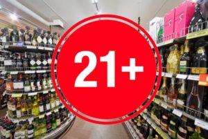 Какой алкоголь продают с 18 лет а какой с 21года