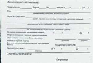 Как распечатать квитанцию почта россии для получения посылки