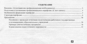 Документы для аттестации логопеда на первую категорию