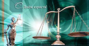 Сценарий на день факультета юристы