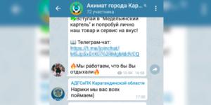Наркотики в телеграме