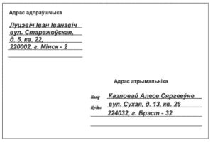 Как заполнить правильно конверт по беларуси образец