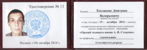 Перечень удостоверений стропальщика срок действия