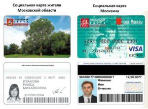 Поменять социальную карту пенсионера в москве