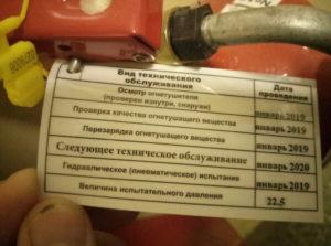 Бирка на огнетушителе с датой следующей перезарядки