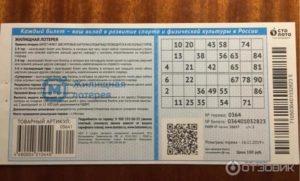 Когда и по какому каналу проходит жилищная лотерея