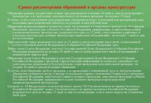 Сроки рассмотрения депутатских запросов в органах исполнительной власти