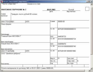 Как оплатить в белоруссию из россии за товар образец платежки