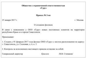 Образец протокола об открытии обособленного подразделения