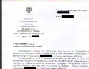 Пример ответа в прокуратуру на информацию
