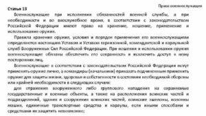 Статья 13 14 применение оружия военнослужащими