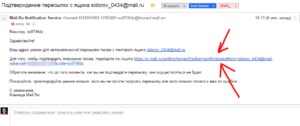 Просим подтвердить получение данного письма и прислать номер входящего