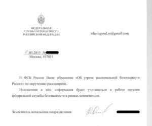 Написать письмо директору фсб россии