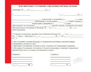 Дополнительное соглашение о пролонгации договора займа образец