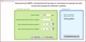 Калькулятор ндфл онлайн с вычетами на детей помесячно