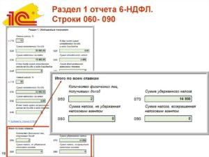 Инструкция по заполнению 6 ндфл 130 и 140 строки