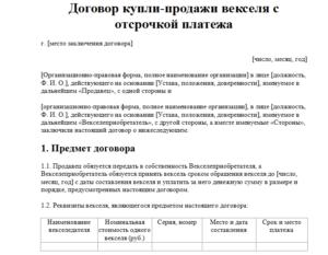 Отсрочка платежа в договоре оказания услуг как прописать