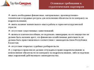 Письмо о наличие опыта и ресурсов необходимых для исполнения договора