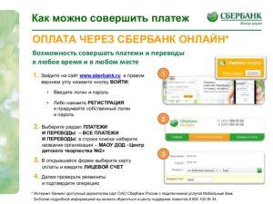 Как оплатить тбо через сбербанк онлайн