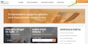 Рн банк оплата кредита без комиссии