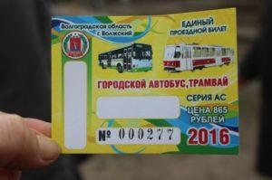 Волгоград проездные билеты на автобус