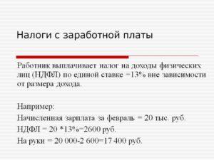 Вычитается ли подоходный налог с минимальной зарплаты