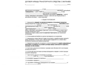 Как составить договор субаренды транспортного средства с экипажем