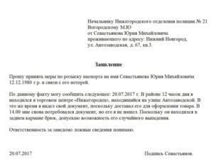 Заявление об утере документа в полицию атестат
