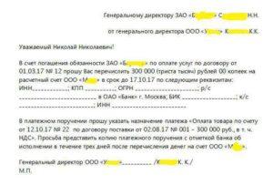 Образец договора оплаты за другое юридическое лицо