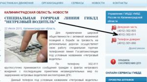 Горячая линия гибдд москвы круглосуточно задать вопросы