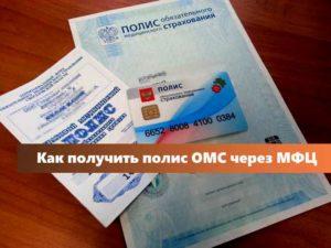 Восстановление полиса омс при утере в москве