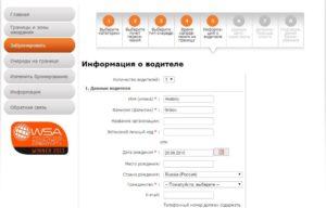Бронирование границы из эстонии в россию нарва официальный сайт