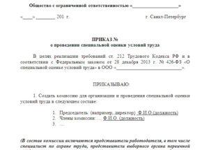 Образец решение о непроведении внеплановой специальной оценки условий труда