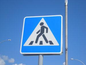 Дорожный знак зебра