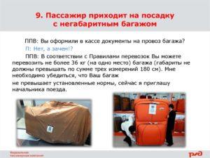 Габариты провоза багажа в автобусе