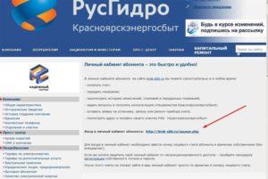 Как узнать номер лицевого счета красноярскэнергосбыт по адресу