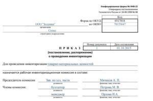 Образец приказа о составе комиссии инвентаризации кассы