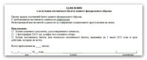 Образец заявления на выдачу военного билета